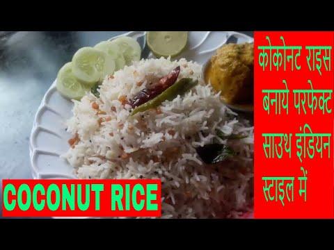 COCONUT RICE   SOUTH INDIAN COCONUT RICE   THENGAI PAAL SADAM  RECIPE IN HINDI
