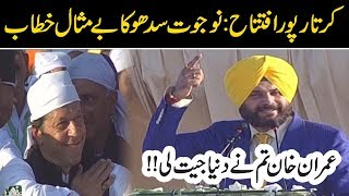 Navjot Singh Sidhu Historic speech at Kartarpur corridor | People like PM Khan change history
