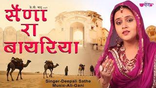 Saina Ra Bayariya | New Rajasthani Song 2019 | Deepali Sathe | Ali-Gani