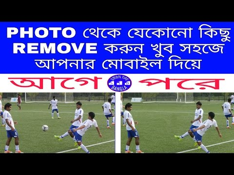 [BENGALI]How to Remove Anything from a Photo in android