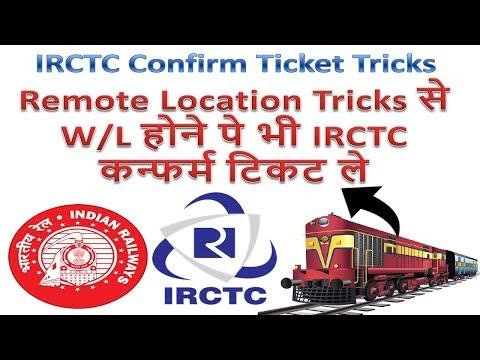 IRCTC Confirm Ticket Tricks Remote Location Tricks से W/L होने पे भी IRCTC कन्फर्म टिकट ले