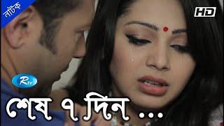 Sesh Shat Din | শেষ সাত দিন | Shahed | Sadia Jahan Prova | Bangla New Natok 2020 | Rtv Drama Special