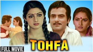 Tohfa Full Hindi Movie | Jeetendra, Sridevi, Jaya Prada, Kader Khan, Shakti K | 80's Hindi Movies