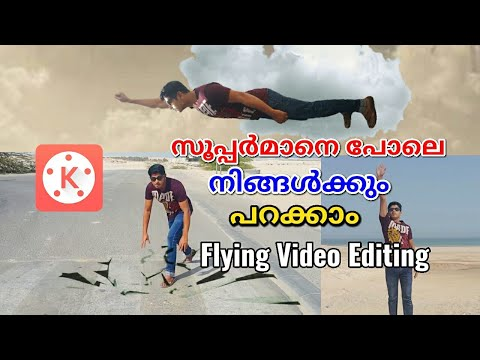 നിങ്ങൾക്കും പറക്കുന്ന വീടിയോ നിർമ്മിച്ച് സുഹൃത്തുക്കളെ ഞെട്ടിക്കാം | Make Flying Video on Android