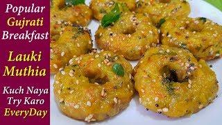 लौकी का इतना टेस्टी और आसान नाश्ता की आप रोज़ बनाकर खाएंगे /Lauki Muthia /Popular Gujrati Breakfast