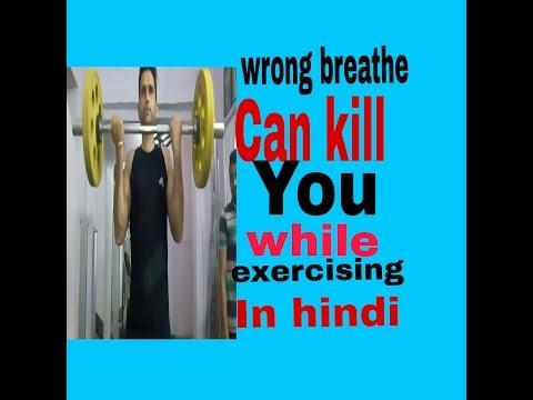 क्या आप exercise के समय सही सांस से लेते और छोडते हैं?