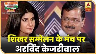 'Amit Shah को Shaheen Bagh जाकर मामला सुलझाना चाहिए, मेरा कोई रोल नहीं'- Kejriwal | Shikhar Sammelan
