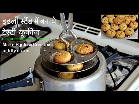 इडली स्टैंड में बनाये टेस्टी कूकीज | how to make cookies in pressure cooker | cookies in idli stand