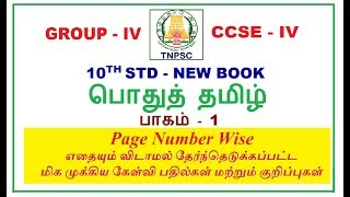 Target CCSE IV Test No 7 | 10th Tamil New Book MCQ | Jeba
