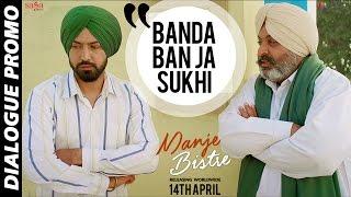 Banda Ban Ja Sukhi  (Dialogue Promo) Manje Bistre | Gippy Grewal,  Sonam Bajwa, Punjabi Movie
