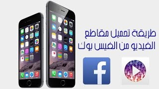 طريقه تحميل مقاطع الفيديو من الفيس بوك للايفون بدون جليبريك iOS 8