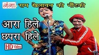 Aara Hile Chapra Hile   आरा हिले छपरा हिले    Bhojpuri Nautanki