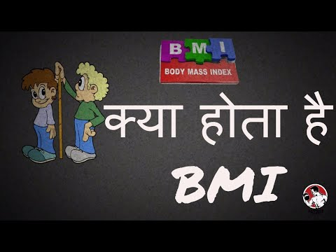 What Is BMI or Body Mass Index in Hindi|How to know if you are fat|Ideal Body Mass Index or BMI ✔