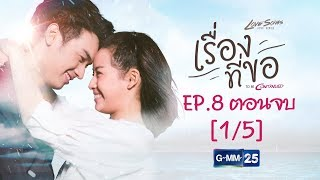 Love Songs Love Series ตอน เรื่องที่ขอ To Be Continued EP.8 [1/5]