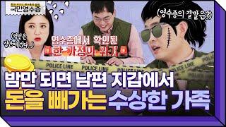 영화 '기생충' 가족 현실판..? 평화로운 가족의 영수증 속 뺏고 뺏기는 머니게임💸   영수증 시즌2 [국민 영수증]   KBS Joy 211015 방송
