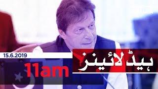 Samaa Headlines - 11AM -15 June 2019