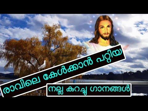 രാവിലെ കേൾക്കാൻ പറ്റിയ നല്ല കുറച്ചു ഗാനങ്ങൾ # Christian devotional songs malayalam morning prayer