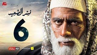 مسلسل نسر الصعيد  الحلقة 6 السادسة HD | بطولة محمد رمضان -  Episode 06  Nesr El Sa3ed