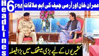 PM Imran Khan meets Army Chief   Headlines 6 PM   22 August 2019   Dunya News
