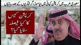 New Turn In Saudi Prince Corruption | Neo News