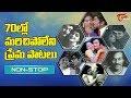 Download 70ల్లో మరిచిపోలేని ప్రేమ పాటలు | Telugu Love Songs Video Jukebox | Old Telugu Songs MP3,3GP,MP4