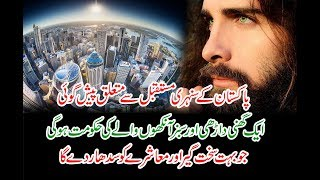 Prediction About Future of Pakistan By Different Seers