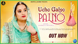 Ucho Galyo Palno | Rajasthani Song | Anupriya Lakhawat | Himanshu Katara | ऊंचो घाल्यो पालनो