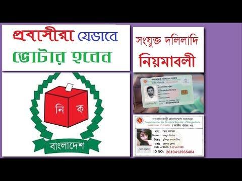 প্রবাসীরা যেভাবে ভোটার হবেন  New Voter Registration for Smart National ID card