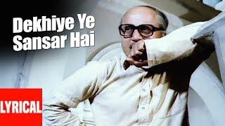 Dekhiye Ye Sansar Hai Lyrical Video | Sansar | S.P. Balasubrahmanyam | Rekha, Raj Babbar