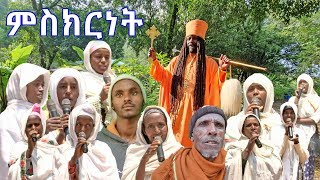Aba Yohannes Tesfamariam Part 15 A የፈውስ ስርዓት
