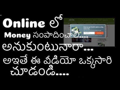 Must Watch Fake Money Making Website Scammed in Telugu in How to Do??? in Telugu