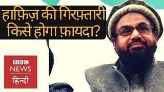 Hafiz Saeed के Arrest होने से Pakistan पर क्या असर होगा? (BBC Hindi)