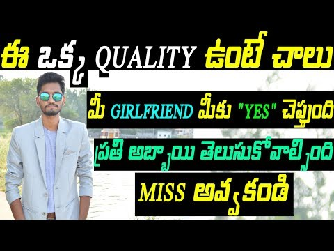 Only ONE Quality In Men!! Women Want ❤❤ | Telugu | Naveen Mullangi