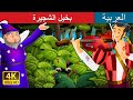 بخيل الشجيرة   قصص اطفال   حكايات عربية