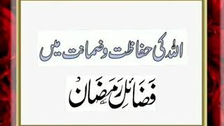 Ramzan kay Fazail. /  Quran Hadees