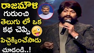 Rocking Star Yash Superb Speech About Rajamouli    Kgf Pre Release Event    Tollywood Book