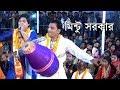 হাজার হাজার ভক্ত সারা রাত বসে রইলেন মিন্টু দাদার কীর্ত্তন শুনতে Mintu Sarkar || Joy Durga