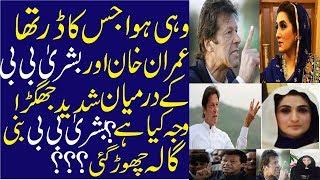 Big Dispute Between Imran Khan And Bushra BiBi||What Are Reasons?|Hd Vedio|Hindi|Urdu|