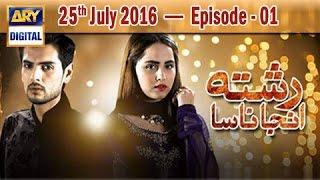 Rishta Anjana Sa Ep 01 - 25th July 2016  ARY Digital Drama
