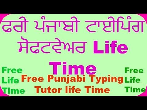 How To Download Free Punjabi Typing Tutor life Time With very Simple way in Punjabi hindi