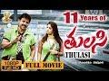 Tulasi Telugu Movie Full HD Venkatesh Nayanthara Shriya DSP Suresh Productions