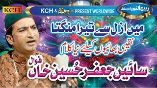 Me Azzal Sy Tery Da Ka || میں تیرا بھکاری خواجہ || Sain Jafar Qawal