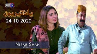 Yaadgiroun | Nisar Shah | Only On KTN Entertainment