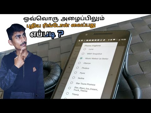 How to Set Multiple Ringtones on Every NEW Call | in Tamil | You TECH TAMIL