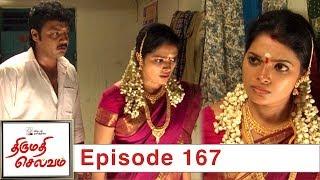 Thirumathi Selvam Episode 167, 17/05/2019 #VikatanPrimeTime
