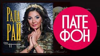 ПРЕМЬЕРА 2015! Рада Рай - Территория любви (Full album) 2015