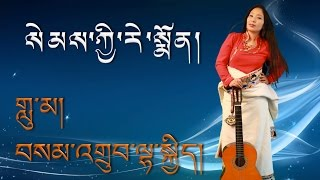 New Tibetan  Song 2018 by Samdup Lhakyi  བོད་གཞས་གསར་པ་༢༠༡༨