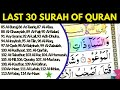 Last 30 Surah Of Quran