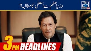 News Headlines | 3:00pm | 19 April 2019 | 24 News HD