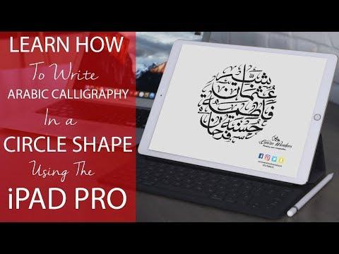 Write Arabic Calligraphy in a Circle Shape using the iPad Pro